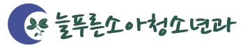 늘푸른소아청소년과 Logo